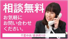 電話相談無料 06-6873-8111(受付時間9:30〜17:30)
