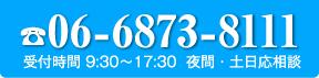 お電話は06-6873-8111(受付時間 9:30〜17:30 夜間・土日応相談)