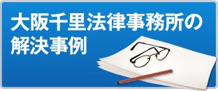 大阪千里法律事務所の解決事例