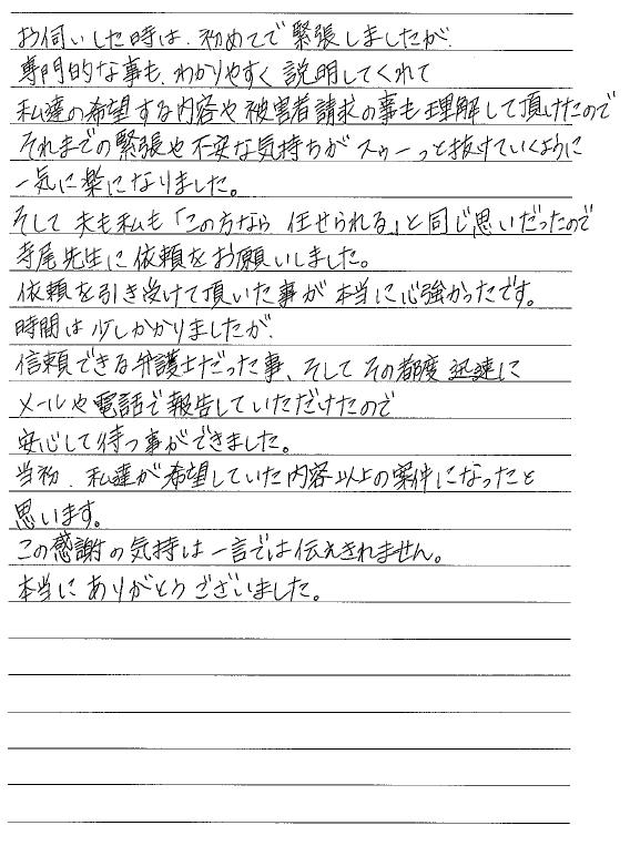 手紙2.PNG